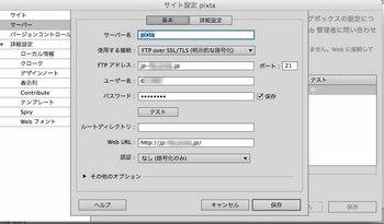 スクリーンショット 2017-04-13 19.00.21のコピー.jpg